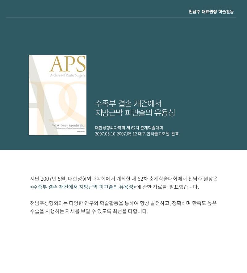 천남주성형외과_홈페이지_학회_03.jpg