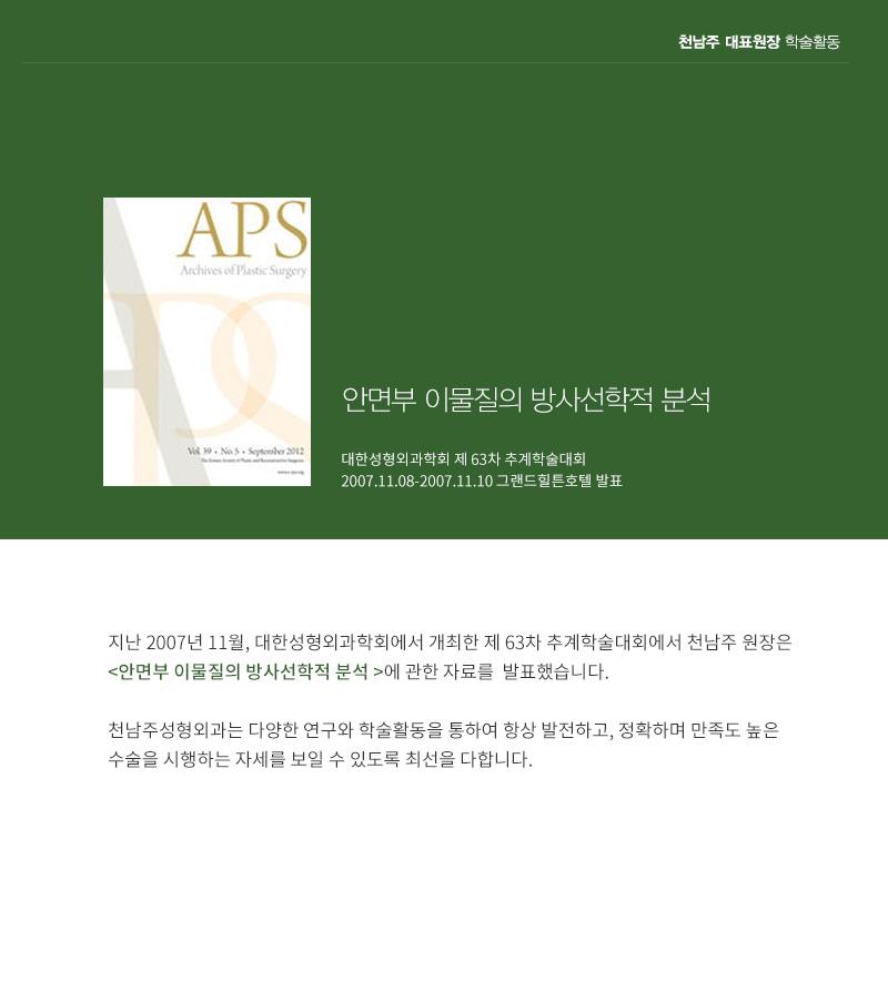 천남주성형외과_홈페이지_학회_04.jpg