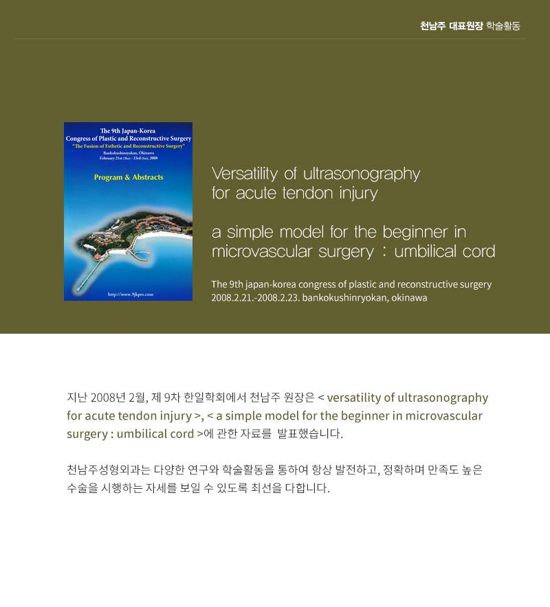 천남주성형외과_홈페이지_학회_05.jpg