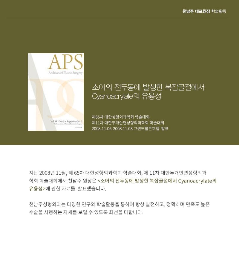 천남주성형외과_홈페이지_학회_06.jpg