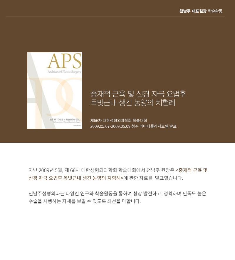 천남주성형외과_홈페이지_학회_07.jpg