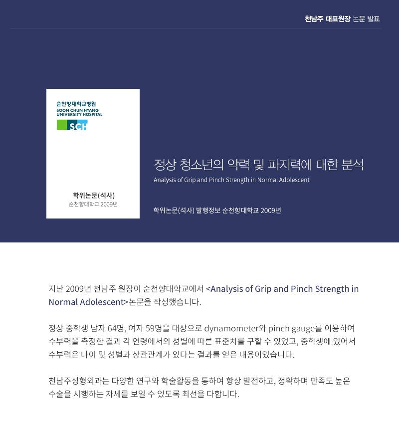 천남주성형외과_홈페이지_학회_08.jpg